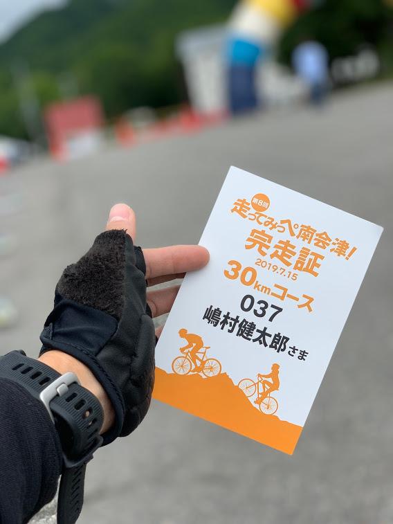 第8回 走ってみっぺ南会津に参加しました!