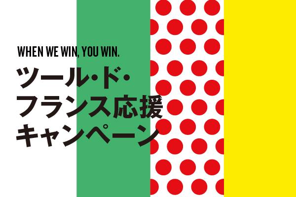 お買い物したその日の夜にチームが勝てばクーポンが当たる『ツール・ド・フランス応援キャンペーン』開催!