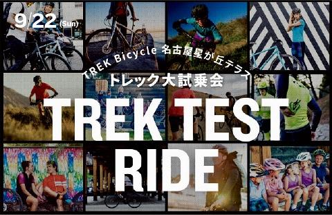 最新・話題のスポーツバイクに乗れる「トレック大試乗会」を開催!
