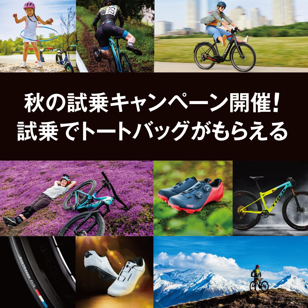 【終了間近】最新のバイクに乗ってノベルティをGetしよう!!【秋の試乗キャンペーン】