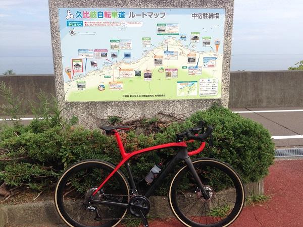 久比岐自転車道