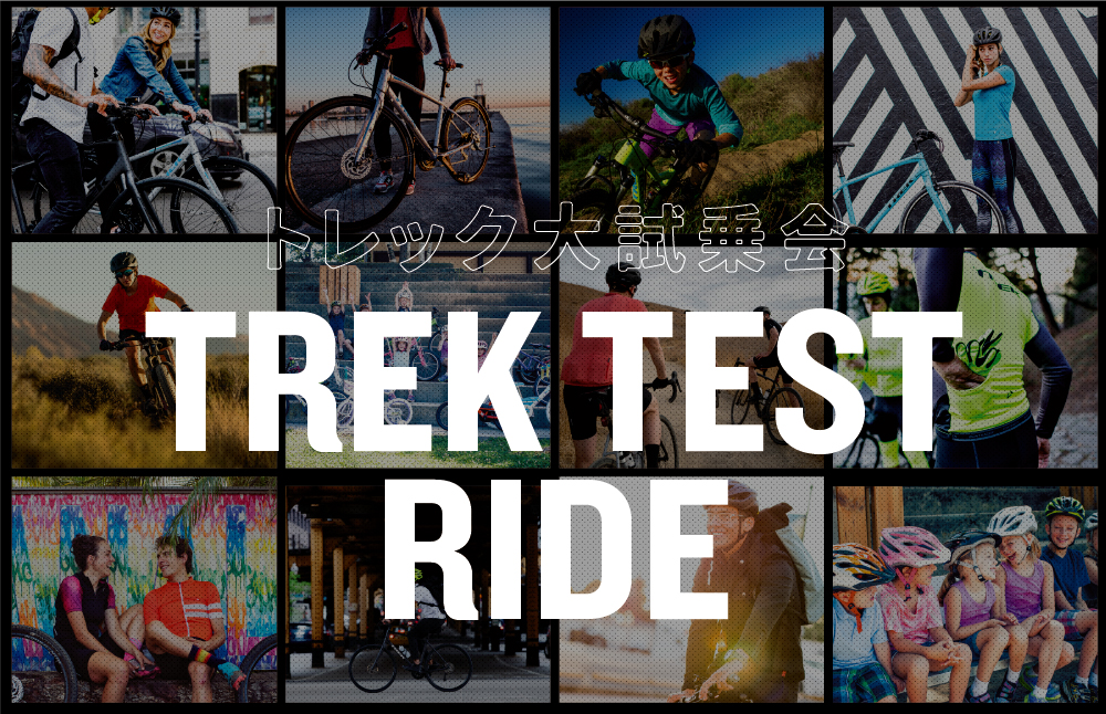 TREK TEST RIDE -トレック大試乗会- 56サイズの試乗バイクもご用意します。