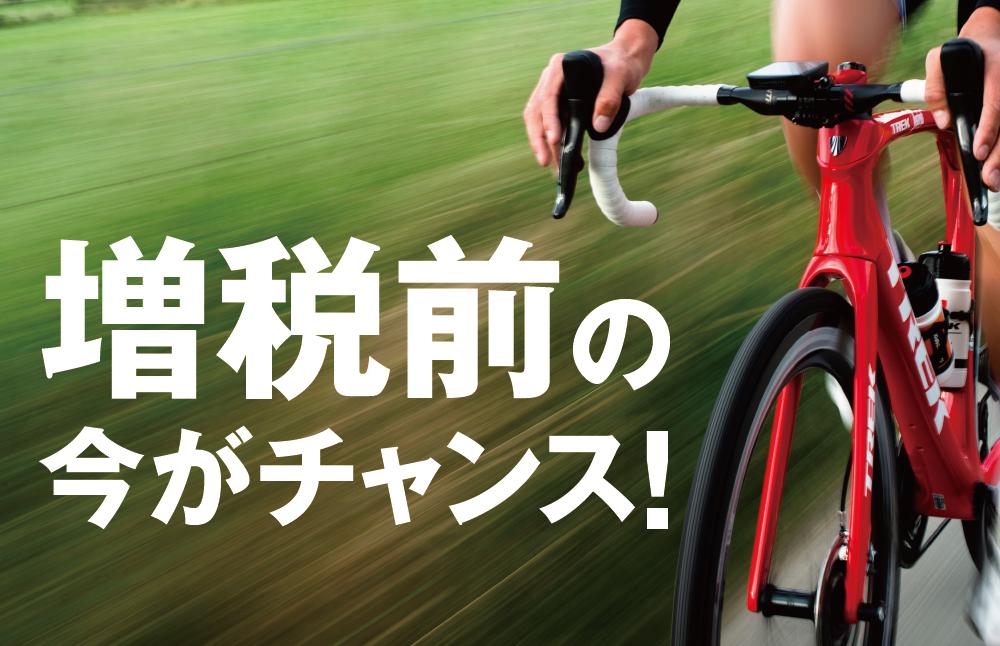 9/30(月)までのバイクご成約&お支払いなら税込8%価格!スポーツ自転車を買うなら増税前の今がチャンス!