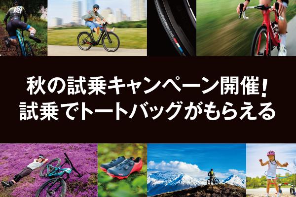 【延長決定!】限定オリジナルトートバッグをプレゼント!スポーツの秋に最新モデルを体験しよう!(10/27まで)