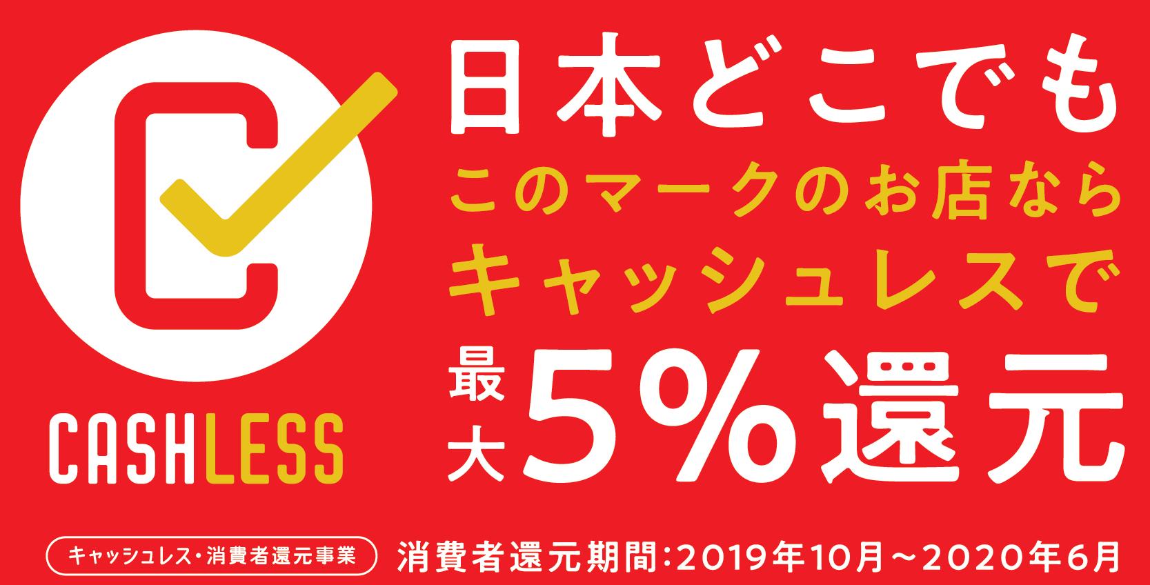 【クレジットカード払いがお得】5%還元のキャッシュレス・消費者還元事業に対応しております!