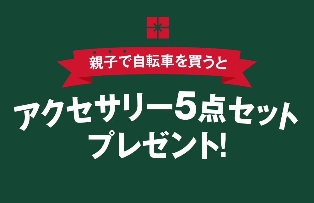 【キャンペーン】クリスマス限定ファミリーパックキャンペーン開催中!