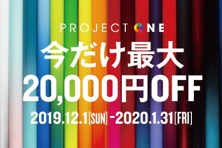 最大20,000円キャッシュバック!Project One キャンペーン開催!(1/31まで)
