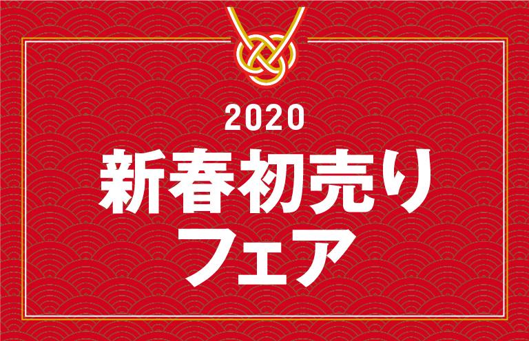 2020初売りフェア開催!年始めはトレック直営店へ!(1月5日まで)