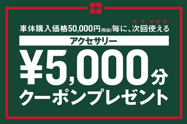 【期間限定】バイクご購入価格5万円毎に次回のお買物で使えるアクセサリー5,000円クーポンをプレゼント!(12/29まで)