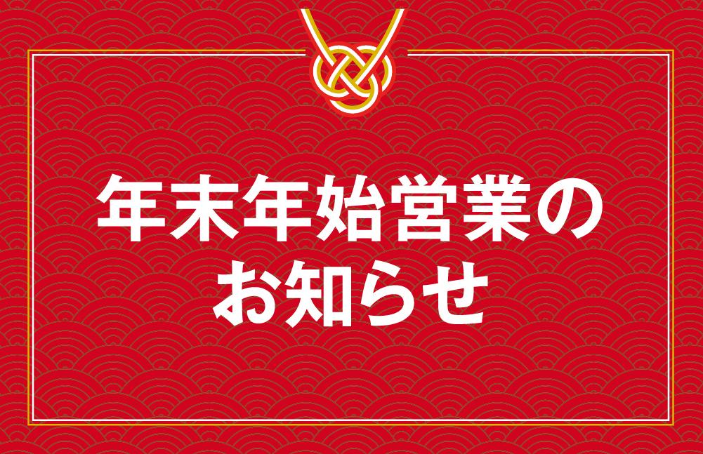 年末年始営業のお知らせ(12/30~1/5)