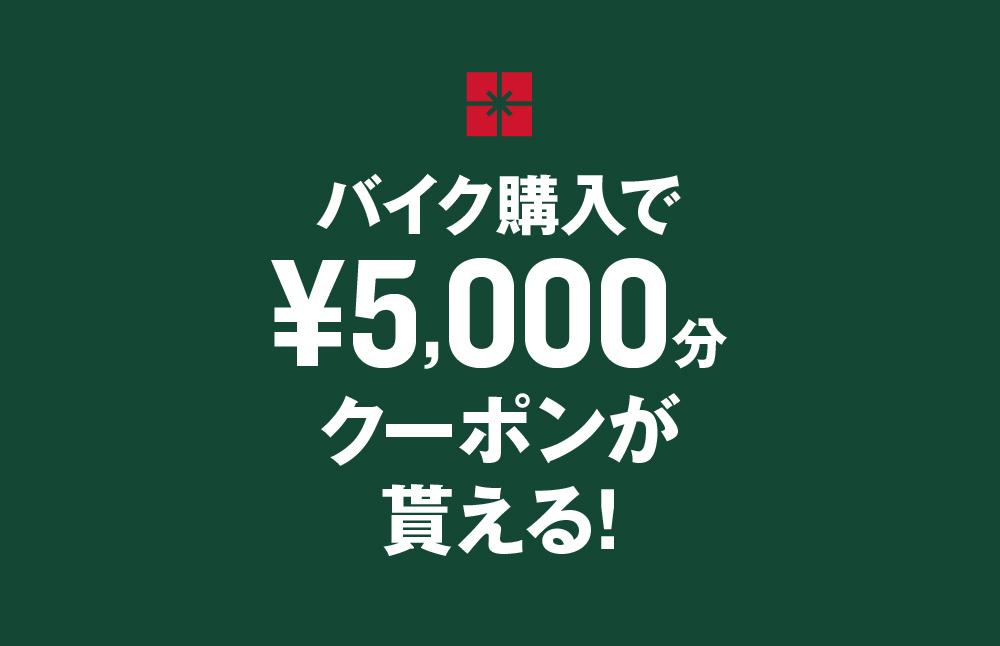 ☆12/29まで☆バイクご購入価格5万円毎にアクセサリー5,000円クーポンをプレゼントキャンペーンもあと2週間!