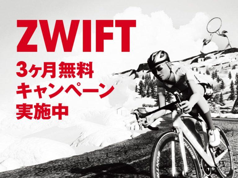 バーチャルで世界中のサイクリストとライドを楽しもう!「Zwift」3ヵ月無料キャンペーン開催中!