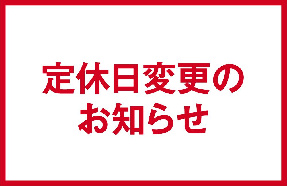 【お知らせ】定休日の変更と、19時閉店の継続について