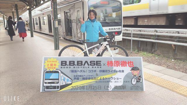 【岩下ちゃんのRide On ! vol.3】B.B.BASEで快適ライド !