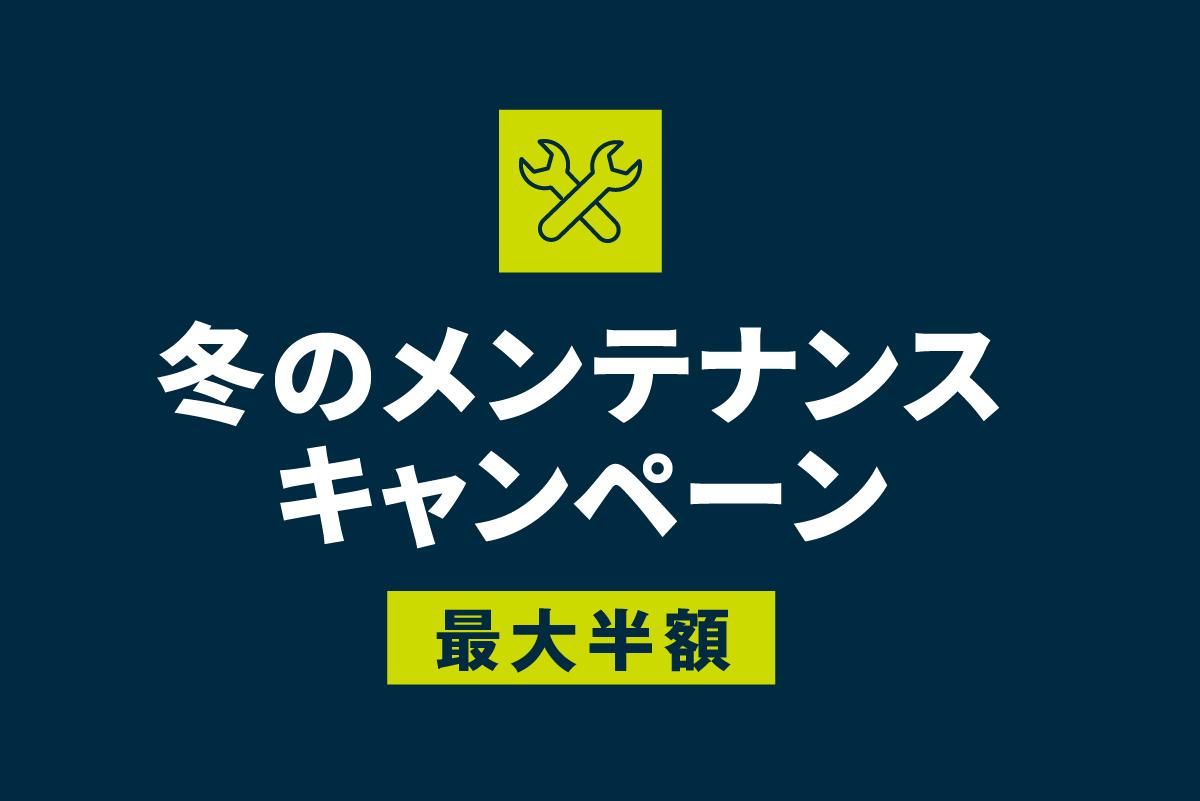 【2/29(日)まで!!】メンテナンスキャンペーン実施中!!パッケージメニューが最大半額でご利用いただけます!!