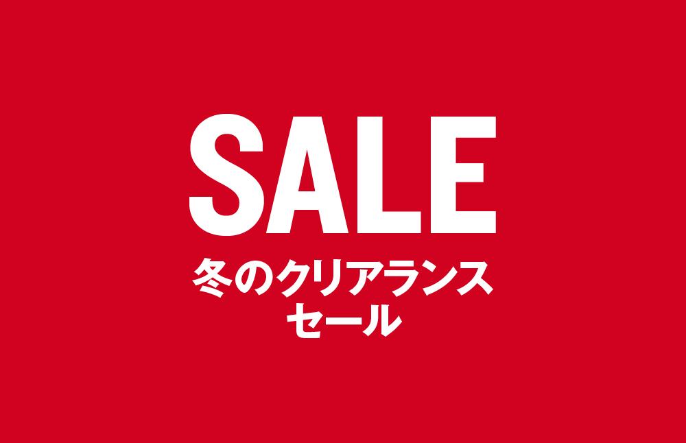 冬のクリアランスセール開催中!!(~1/26(日)まで)