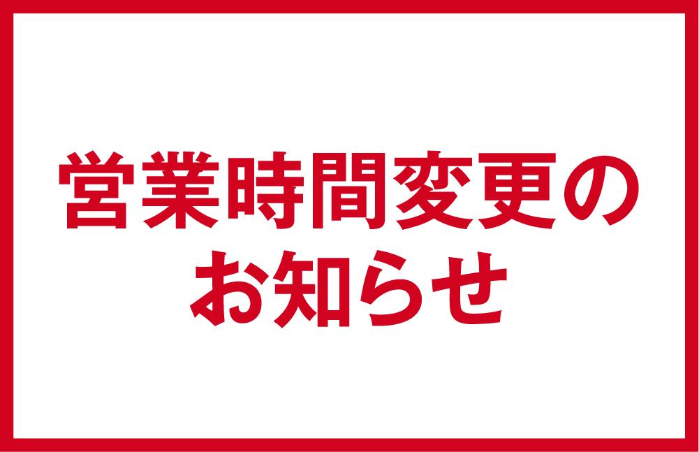 営業時間変更のお知らせ(2020/1/6~2/28の期間のみ)