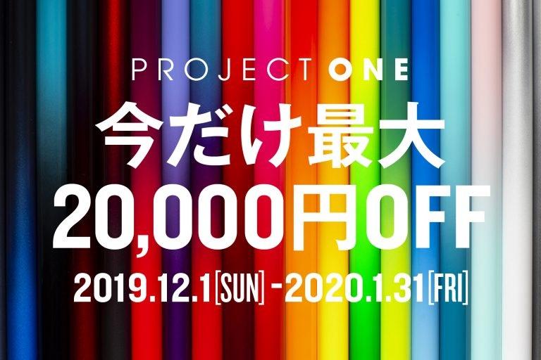 【最大2万円OFF!】Project Oneキャンペーンは終了間近!(~1/26(日)まで)