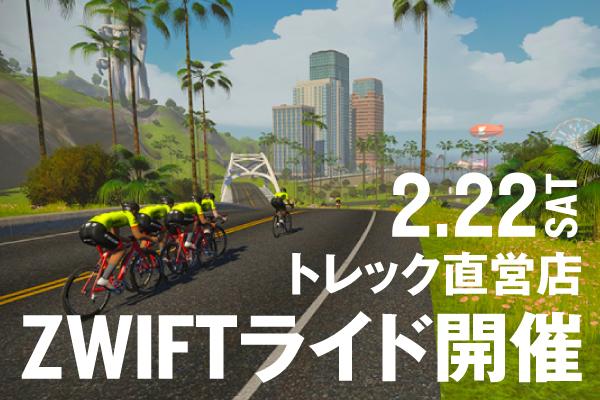 初開催!2/22(土)13時より『トレック直営店対応 Zwiftライド!Presented by Wahoo Japan』