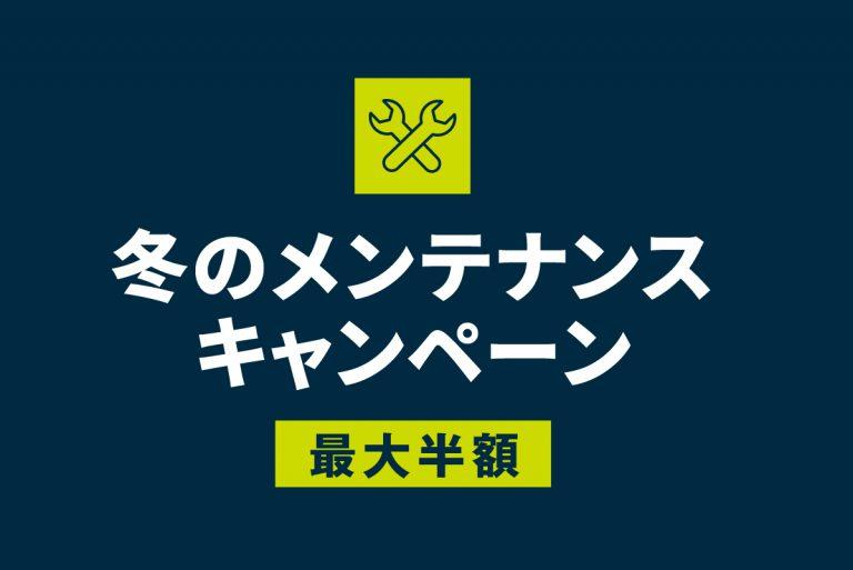 【終了間近です!!!】冬のメンテナンスキャンペーンは2月29日までの承りです。