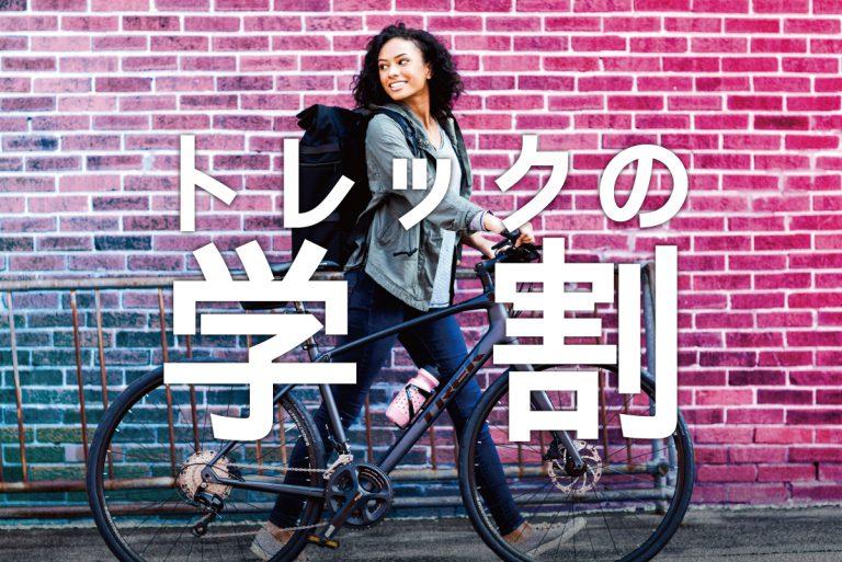 【TREKの学割】対象バイクのご購入で5,000円分のアクセサリーをプレゼント!
