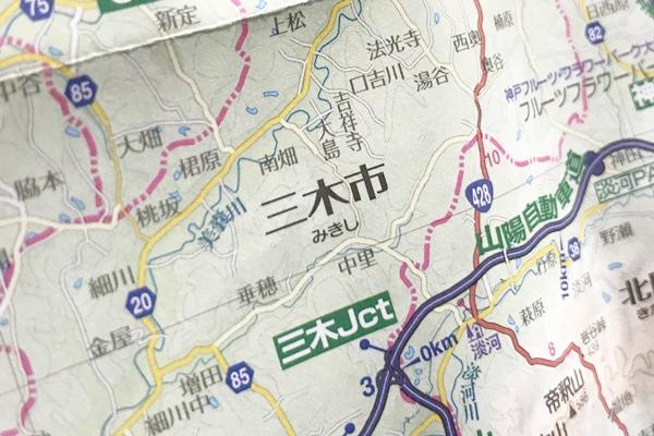 【スタッフブログ】自転車でゆく、兵庫県探索記 vol.8 三木市