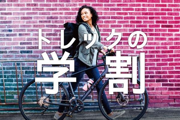 【学割キャンペーンは4/15(水)まで!!】始めよう!サイクリングライフ!!