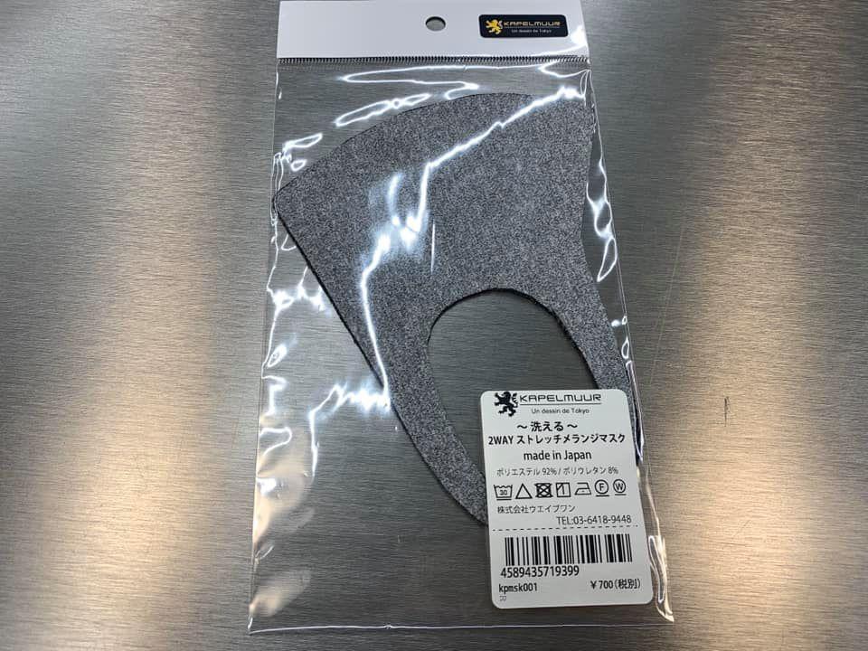 【新商品】日常からライドまで使えるカペルミュール製マスク販売開始!