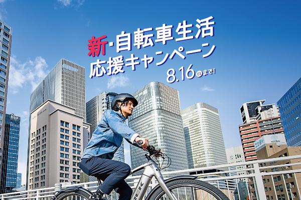 ご購入で5,000円分の商品券を進呈させていただく「新・自転車生活応援キャンペーン」開催(8/16まで)