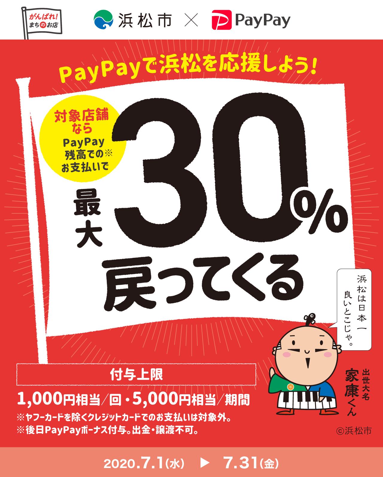 【7/31までPayPayがお得!】がんばれ浜松!対象のお店で最大30%戻ってくるキャンペーン