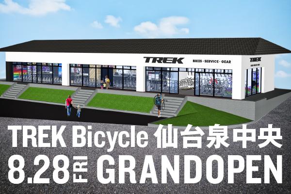 【東北初出店】TREK Bicycle 仙台泉中央店が8月28日(金)にグランドオープン