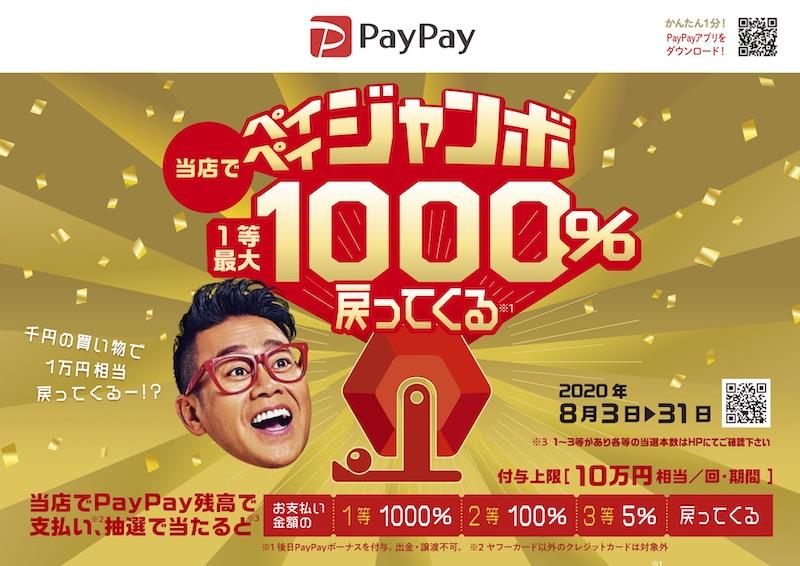 【8/31まで】1等最大1000%バック!PayPayジャンボ開催中です!!