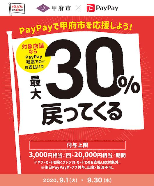 PayPay払いがお得!最大30%戻ってくる甲府市応援キャンペーン開催中!!