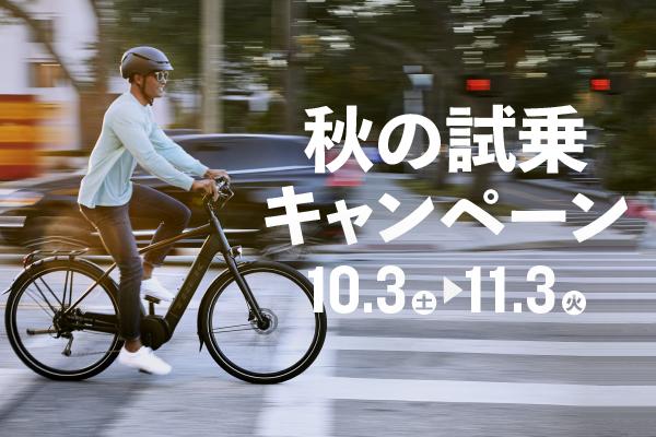 スポーツの秋を感じよう!『秋の試乗キャンペーン』開催(10/3~11/3)