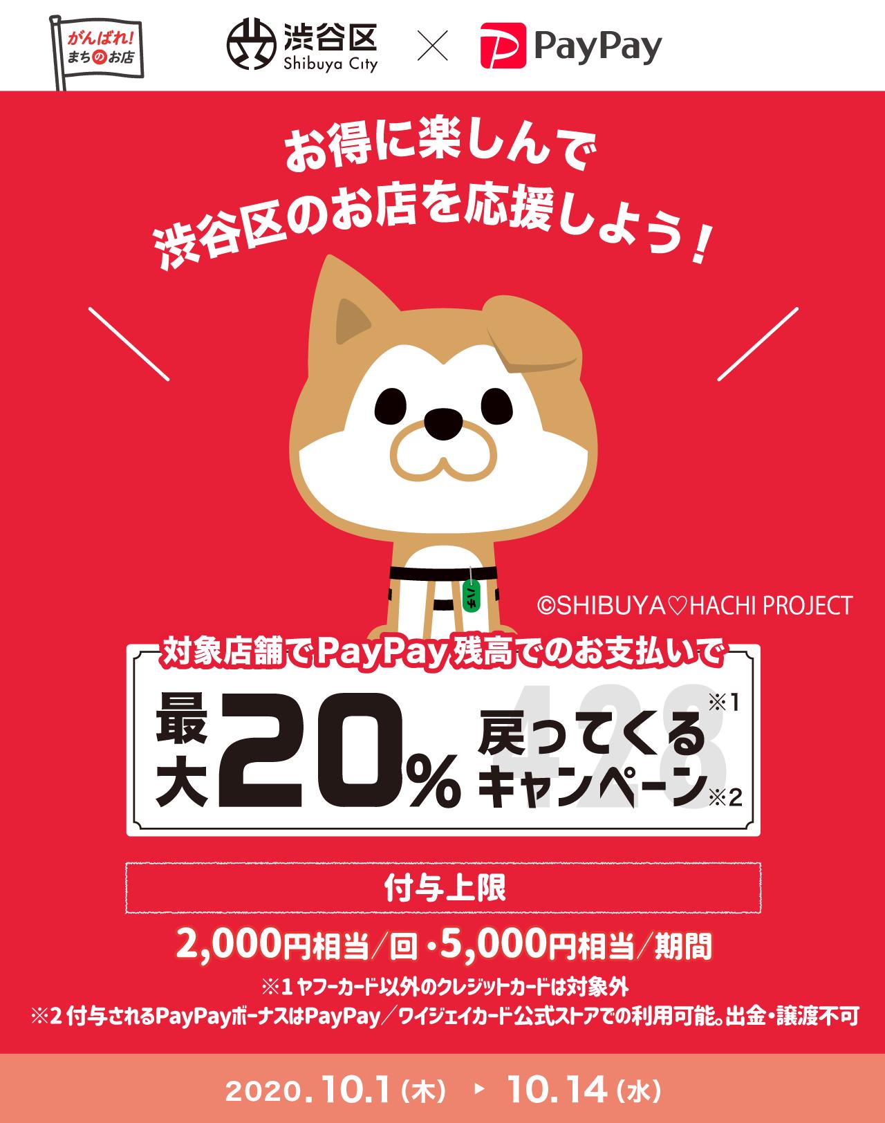 【青山店限定!】PayPay払いで最大20%戻ってくる!渋谷区応援開催中!