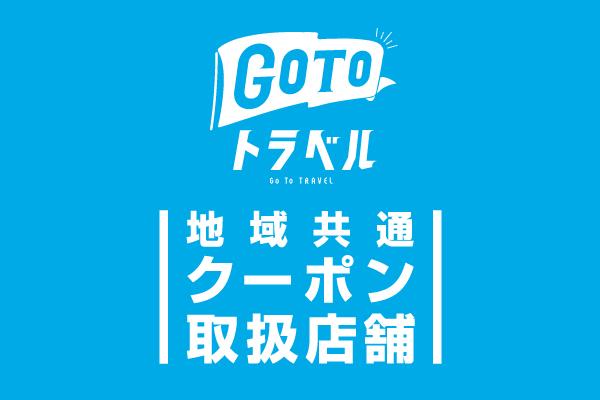 【お知らせ】Go To トラベル『地域共通クーポン』使えます!