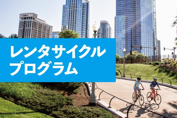 TREK人気No.1街乗りクロスバイク「FX3 Disc」レンタルご予約受付中!