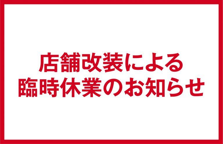 【お知らせ】店舗改装に伴う臨時休業について(11/30-12/1)
