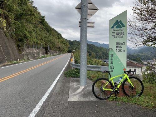 三坂峠スタート地点