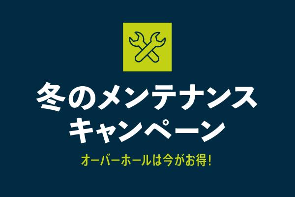 最大7,000円お得!冬のメンテナンスキャンペーン開催(2/14まで)