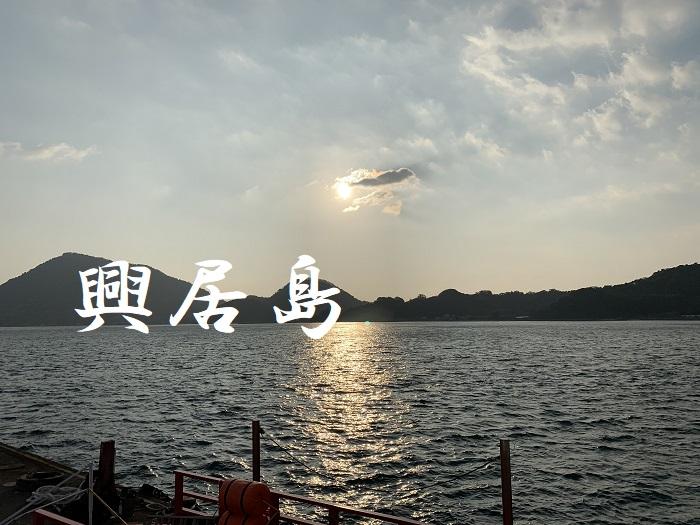 【おすすめライドスポット】島を巡る #1【興居島】