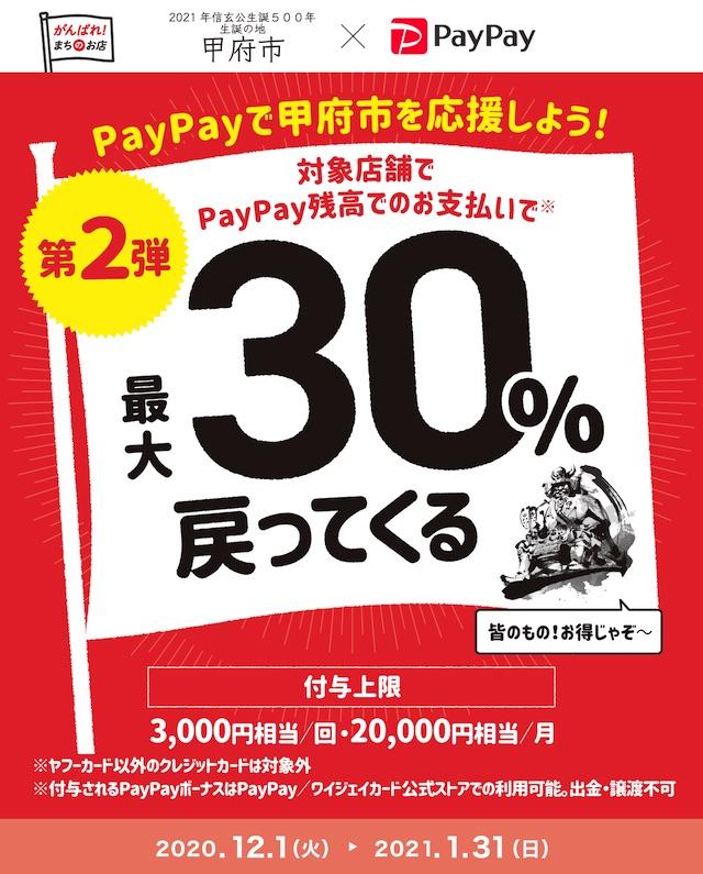 PayPay払いがお得な甲府市応援キャンペーン、今月も開催しております!!