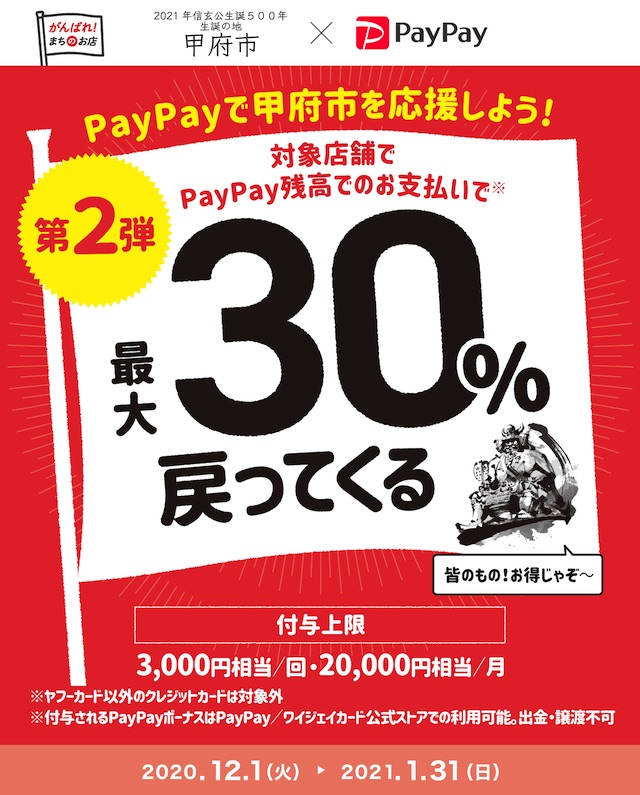 PayPay払いで最大30%戻ってくる甲府市応援キャンペーン第二弾開催中!!