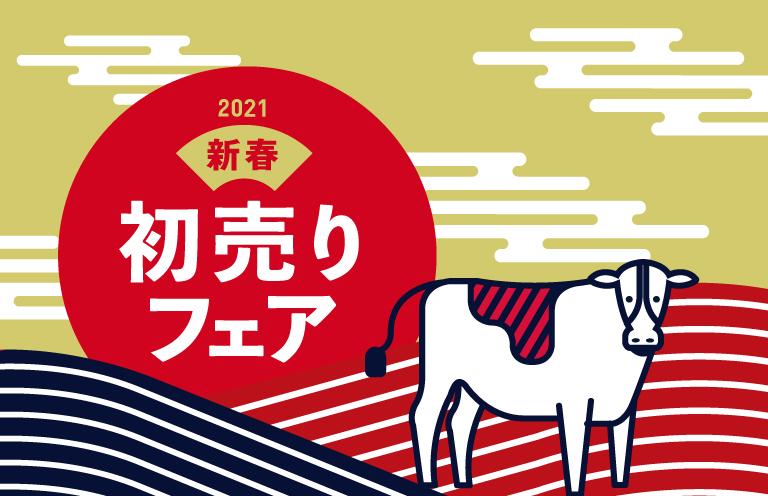 『2021初売りフェア』開催!