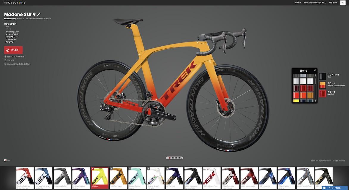 【Project one】鬼滅の刃カラーのスポーツバイクをつくってみた【煉獄さん】