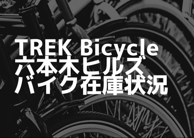 【バイク在庫状況】TREK Bicycle 六本木ヒルズ