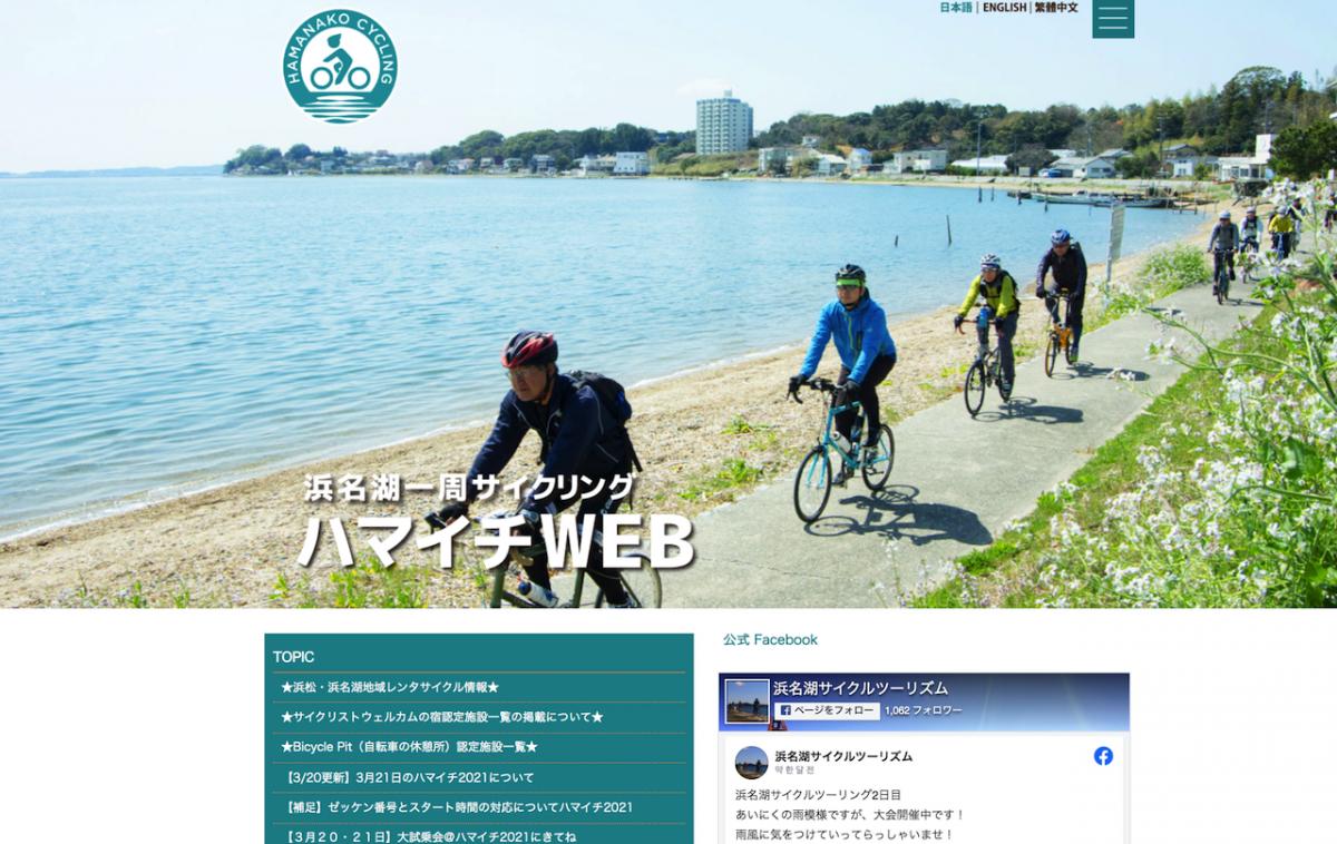 浜名湖一周「ハマイチ」にチャレンジしよう!~ルート編~