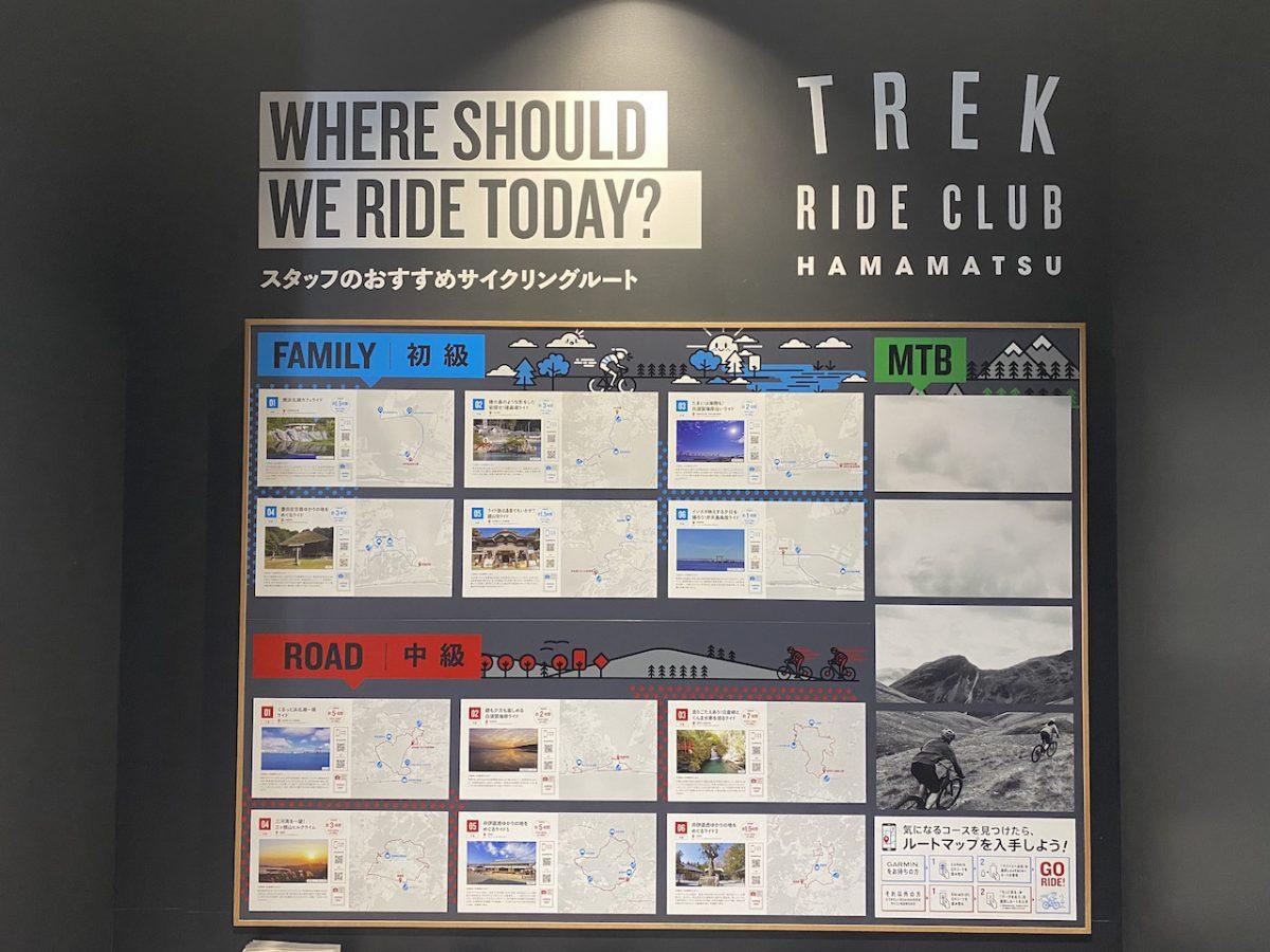 「TREK Ride Club」マップが届きました!