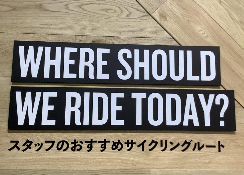 仙台駅からスタート!おすすめサイクリングロードのご紹介!