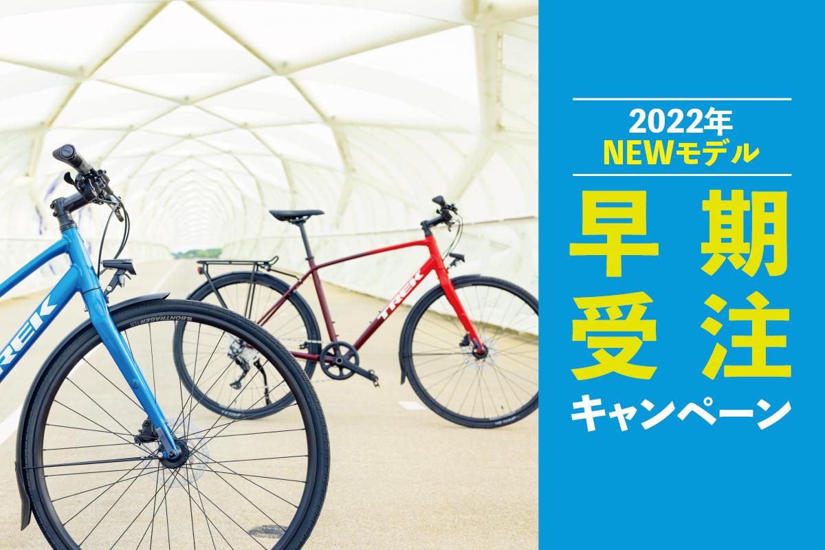 最新2022年モデルのご予約で5,000円分のアクセサリーをプレゼント!『早期受注キャンペーン』開催中!🚴